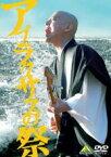 【中古】DVD▼アブラクサスの祭▽レンタル落ち