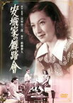【中古】DVD▼安城家の舞踏會▽レンタル落ち