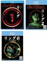 【中古】Blu-ray▼リング ブルーレイディスク(3枚セット)1、2、0 バースデイ▽レンタル落ち 全3巻 ホラー
