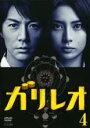 【中古】DVD▼ガリレオ 4▽レンタル落ち