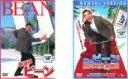 全巻セット2パック【中古】DVD▼劇場版 ビーンと Mr.ビーン カンヌで大迷惑?!(2枚セット)▽レンタル落ち
