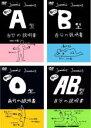 【送料無料】【中古】DVD▼フラッシュアニメ DVD 動く!!自分の説明書(4枚セット)A型、B型、O型、AB型▽レンタル落ち 全4巻