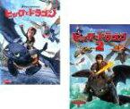 2パック【中古】DVD▼ヒックとドラゴン(2枚セット)1、2▽レンタル落ち 全2巻