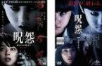 2パック【中古】DVD▼呪怨(2枚セット)終わりの始まり、ザ・ファイナル▽レンタル落ち 全2巻 ホラー