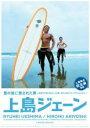 【中古】DVD▼上島ジェーン▽レンタル落ち