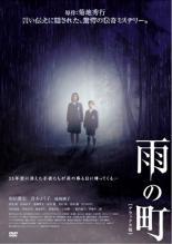 【中古】DVD▼雨の町▽レンタル落ち ホラー