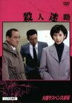 【中古】DVD▼火曜サスペンス劇場 殺人迷路▽レンタル落ち