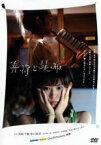 【中古】DVD▼音符と昆布