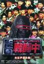 【中古】DVD▼戦闘中 第2陣 battle for money 大江戸忍大作戦▽レンタル落ち