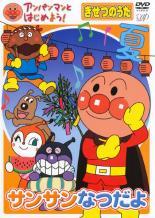 【中古】DVD▼アンパンマンとはじめよう! きせつのうた サンサン なつだよ▽レンタル落ち