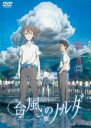 【中古】DVD▼台風のノルダ▽レンタル落ち
