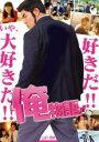 【中古】DVD▼映画 俺物語!! 実写版▽レンタル落ち
