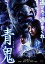 【中古】DVD▼青鬼▽レンタル落ち ホラー