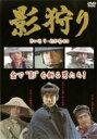 【中古】DVD▼影狩り 時代劇
