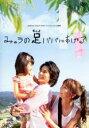【中古】DVD▼24HOUR TELEVISION スペシャルドラマ 2008 みゅうの足パパにあげる▽レンタル落ち