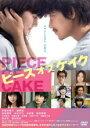 【中古】DVD▼ピース オブ ケイク▽レンタル落ち