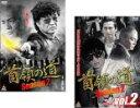 2パック【中古】DVD▼首領の道 season2(2枚セット)1、2▽レンタル落ち 全2巻 極道 任侠