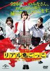 【中古】DVD▼リアル鬼ごっこ 2015 劇場版▽レンタル落ち