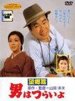 【中古】DVD▼男はつらいよ 望郷篇 HDリマスター版▽レンタル落ち