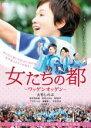 【中古】DVD▼女たちの都 ワッゲンオッゲン▽レンタル落ち