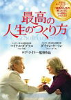 【中古】DVD▼最高の人生のつくり方▽レンタル落ち