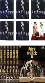 全巻セット【送料無料】【中古】DVD▼離婚弁護士(12枚セット)1、スペシャル、2 ハンサムウーマン▽レンタル落ち