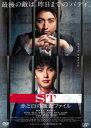 【中古】DVD▼映画 ST 赤と白の捜査ファイル▽レンタル落ち