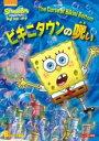 【中古】DVD▼スポンジ・ボブ ビキニタウンの呪い▽レンタル落ち