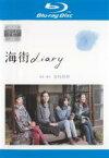 【中古】Blu-ray▼海街diary ブルーレイディスク▽レンタル落ち