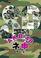 【バーゲンセール】【中古】DVD▼AKB48 ネ申 テレビ SPECIAL 新しい自分にアニョハセヨ韓国海兵隊▽レンタル落ち