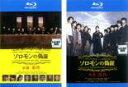 2パック【中古】Blu-ray▼ソロモンの偽証(2枚セット)前篇・事件、後篇・裁判 ブルーレイディスク▽レンタル落ち 全2巻