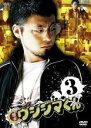 【中古】DVD▼闇金ウシジマくん 3(第7話〜最終 第9話)▽レンタル落ち 極道 任侠
