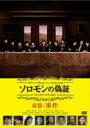 【中古】DVD▼ソロモンの偽証 前篇 事件▽レンタル落ち