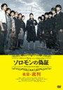 【中古】DVD▼ソロモンの偽証 後篇 裁判▽レンタル落ち