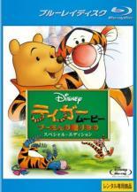 【中古】Blu-ray▼ティガームービー プーさんの贈りもの スペシャル・エディション ブルーレイディスク▽レンタル落ち ディズニー