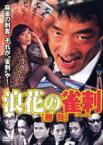 【中古】DVD▼浪速の雀刺 勝負▽レンタル落ち 極道 任侠