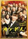 【中古】DVD▼オケ老人!▽レンタル落ち