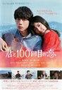 【中古】DVD▼君と100回目の恋▽レンタル落ち