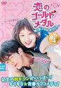バゲン中古DVD▼恋のゴルドメダル 僕が恋したキム・ボクジュ 4第7話、第8話字幕▽レンタル落ち 韓国