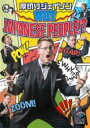 【中古】DVD▼WHY JAPANESE PEOPLE!? 厚切りジェイソン▽レンタル落ち