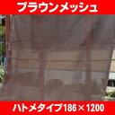 【送料無料】【暑さ対策】ブラウンメッシュシート:四方ハトメタイプ【巾1...