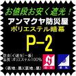 【生地カット売り】オリジナルポリエステル暗幕:P-2【10cm単位】【遮光1級・防炎】あんまく【RCP】【02P03Dec16】