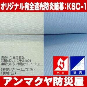 【生地カット売り】オリジナル完全遮光防炎暗幕:KSC-1-30【10cm単位】暗幕(生地売り)10cm単位でご注文できます