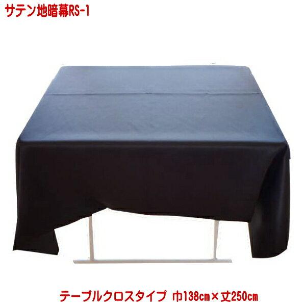 アンマクヤ『暗幕RS-1テーブルクロスタイプ』