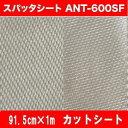 【防炎シート】燃えない布(不燃布)ANT-600SFスパッタシート 火...