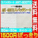 【メール便 送料無料 1500円ポッキリ】ANT-600TO (約50...