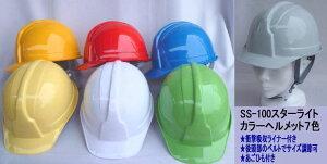 スターライト ヘルメット SS-100アメリカンスタイル飛来・落下物用 電気用7,000V以下【衝撃吸...