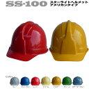 スターライト ヘルメット SS-100 カラー色 ライナー付...