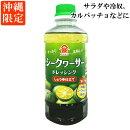 沖縄県産のシークヮーサー果汁を使用したさっぱりドレッシング