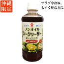 沖縄県産のシークヮーサー果汁を使用したノンオイルタイプのドレッシング